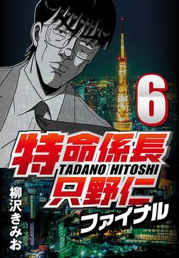 特命係長只野仁ファイナル 6-電子書籍