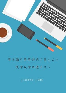 英単語を英英辞典で覚えよう 大学入学共通テスト-電子書籍