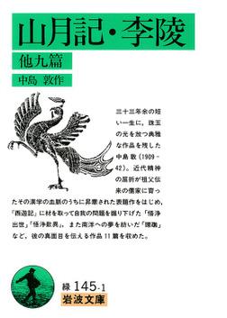 山月記・李陵 他九篇-電子書籍