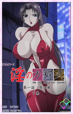 【フルカラー】淫の方程式 第一話 夜の獣 下巻-電子書籍