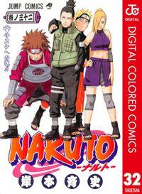 NARUTO―ナルト― カラー版 32
