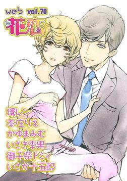 web花恋 vol.70-電子書籍