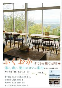 ふくおか すてきな旅CAFE 海と、森と、里山のカフェ案内