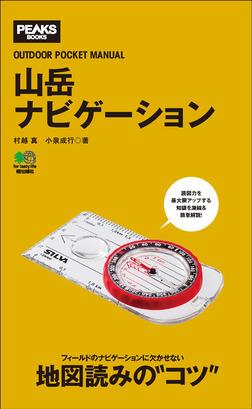 山岳ナビゲーション-電子書籍