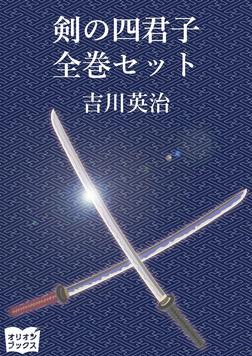 剣の四君子 全巻セット-電子書籍