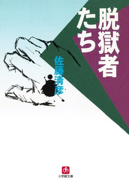 脱獄者たち(小学館文庫)-電子書籍