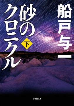砂のクロニクル 下-電子書籍