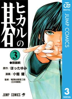 ヒカルの碁 3-電子書籍
