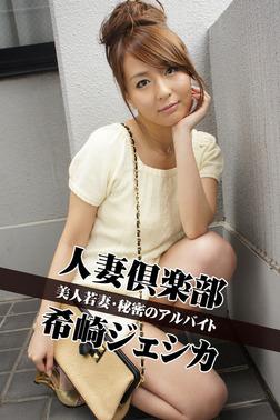 人妻倶楽部 希崎ジェシカ 美人若妻・秘密のアルバイト-電子書籍