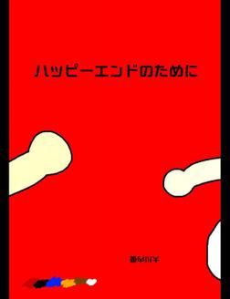 絵本「ハッピーエンドのために」-電子書籍