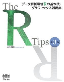 The R Tips 第3版 データ解析環境Rの基本技・グラフィックス活用集-電子書籍
