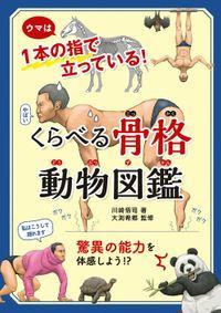 くらべる骨格 動物図鑑(新星出版社)