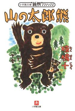 山の太郎熊(小学館文庫)-電子書籍