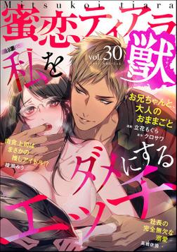 蜜恋ティアラ獣私をダメにするエッチ Vol.30-電子書籍