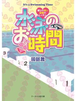 水泳のお時間-電子書籍