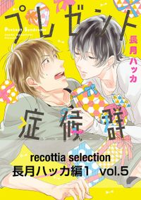 recottia selection 長月ハッカ編1 vol.5