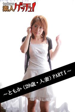 tokyo素人ゲッチュ!~ともか(29歳・人妻)PARTI~-電子書籍