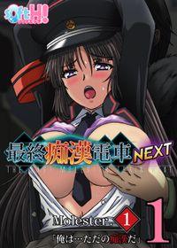 【フルカラー】最終痴漢電車NEXT 「俺は…ただの痴漢だ」(ソフトエッチ版) 1
