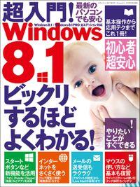 超入門! Windows8.1