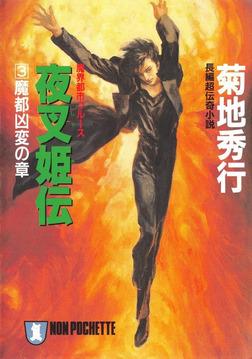 夜叉姫伝(3)魔都凶変の章-電子書籍