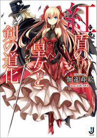 紅盾の皇女と剣の道化