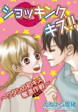 ショッキング キス!!~ワタシの初キス奪還作戦~-電子書籍