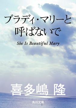 ブラディ・マリーと呼ばないで-電子書籍