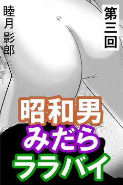 昭和男みだらララバイ 第三回-電子書籍