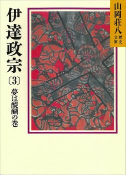 伊達政宗(3) 夢は醍醐の巻-電子書籍