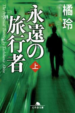 永遠の旅行者(上)-電子書籍