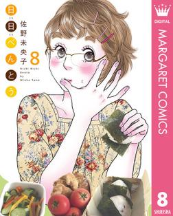 日日(にちにち)べんとう 8-電子書籍