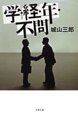 学・経・年・不問-電子書籍