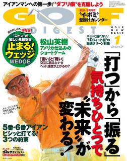 ゴルフダイジェスト 2017年1月号-電子書籍