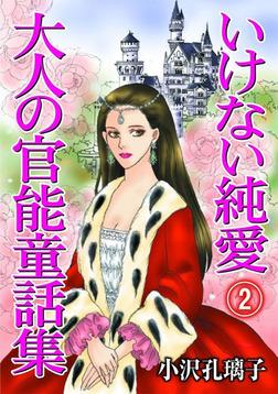 いけない純愛 大人の官能童話集(2)-電子書籍