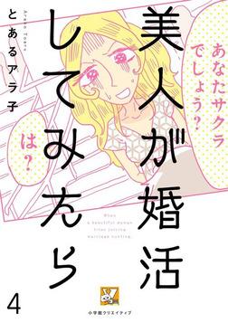 美人が婚活してみたら【分冊版】4-電子書籍