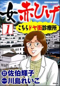 女赤ひげ こちらドヤ街診療所(分冊版) 【第1話】