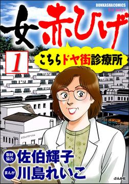 女赤ひげ こちらドヤ街診療所(分冊版) 【第1話】-電子書籍