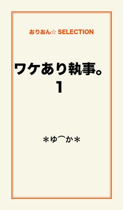 ワケあり執事。1-電子書籍