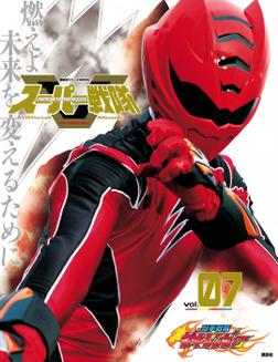 スーパー戦隊 Official Mook (オフィシャルムック) 21世紀 vol.7 獣拳戦隊ゲキレンジャー-電子書籍