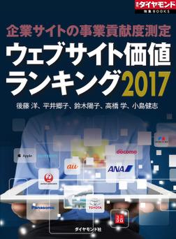 ウェブサイト価値ランキング2017-電子書籍