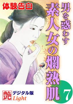【体験告白】男を惑わす素人女の爛熟肌07-電子書籍