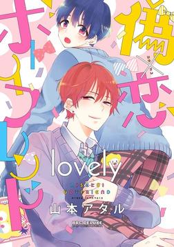 偽×恋ボーイフレンド lovely【電子限定かきおろし付】-電子書籍