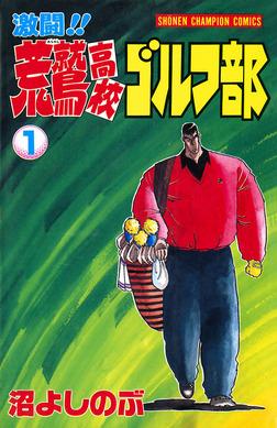 激闘!! 荒鷲高校ゴルフ部(1)-電子書籍