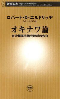 オキナワ論―在沖縄海兵隊元幹部の告白―