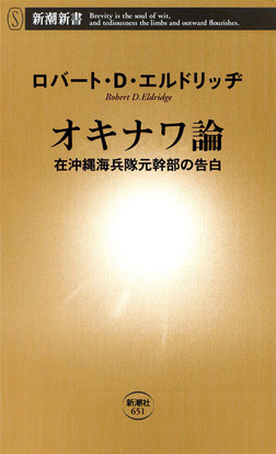 オキナワ論―在沖縄海兵隊元幹部の告白―-電子書籍