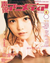 声優アニメディア2019年6月号