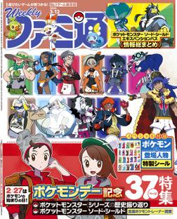 週刊ファミ通 2020年3月12日号-電子書籍