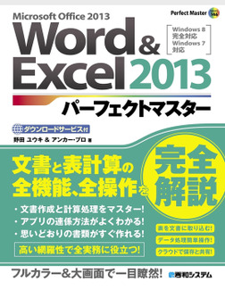 Word&Excel 2013 パーフェクトマスター-電子書籍