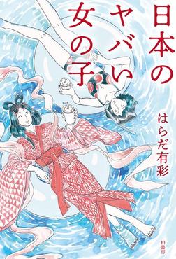 日本のヤバい女の子-電子書籍