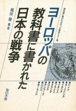 ヨーロッパの教科書に書かれた日本の戦争-電子書籍